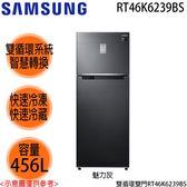 【SAMSUNG三星】456L變頻雙循環雙門冰箱 RT46K6239BS