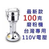 磨粉機 粉碎機磨粉機100克 110V研磨機 五穀磨粉機 辛香料磨粉機 【現貨免運】