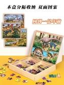 拼圖 兒童玩具早教大塊恐龍拼圖木質男孩3女孩4-5-6-7歲兒童益智力開發