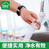 過濾器 水龍頭防濺頭加長延伸器廚房家用自來水花灑節水可通用過濾噴頭嘴