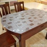 伸縮摺疊橢圓形桌布透明磨砂pvc軟玻璃防燙餐桌墊防油免洗水晶板QM 美芭