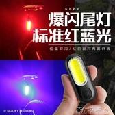 自行車夜騎燈尾燈夜間閃爍usb充電電動車閃光爆閃燈led警示燈後燈 【雙十二免運】