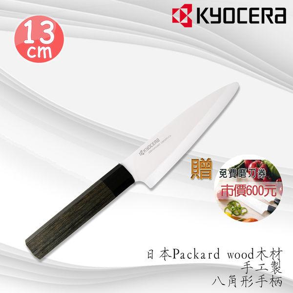 KYOCERA 日本京瓷手工製八角形木柄陶瓷刀13CM
