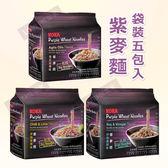 新加坡 KOKA 紫麥麵 袋裝5包入 (60g*5包) (清辣香檸/意式蒜香/) 泡麵 涼麵