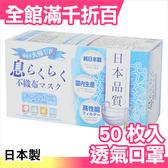 日本製 防花粉 PM2.5 拋棄式口罩50枚 高品質 防塵 外出 【小福部屋】