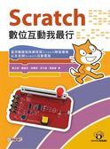 (二手書)Scratch 數位互動我最行