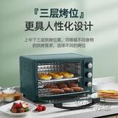 電烤箱 UEQEU紐枸烤箱家用小型多功能烘焙全自動家庭電烤箱25L升大容量 雙十二全館免運