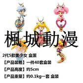楓城動漫TwinkleDolly20周年5款美少女戰士月野兔盒裝袋裝