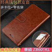 瘋馬紋皮套 華碩 ASUS Zenfone Max Pro M1 ZB601KL 手機皮套 ZB602KL 保護套 插卡 手機套 軟殼 保護殼