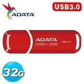 【台中平價鋪】全新 ADATA威剛 UV150 高速隨身碟 32GB 紅色  終生保固