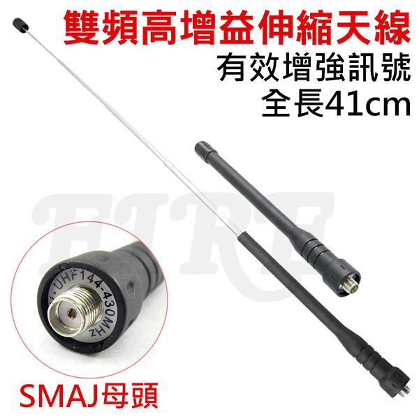 對講機專用 雙頻 高增益伸縮天線 增強訊號 SMAJ 母頭 母型 隱藏式伸縮 好攜帶 無線電