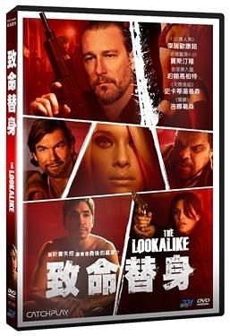 致命替身 DVD (購潮8)