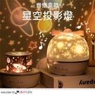 夢幻星空投影燈 旋轉小夜燈 星球燈 音樂盒 禮物