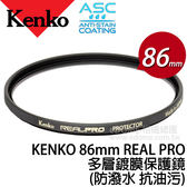 KENKO 肯高 86mm REAL PRO Protector 多層膜保護鏡 (24期0利率 免運 正成公司貨) ASC 鍍膜 防潑水 抗油污