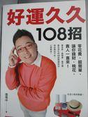 【書寶二手書T1/命理_ILD】好運久久108招:零花費、超簡單,讓你錢財、桃花、貴人一直來!