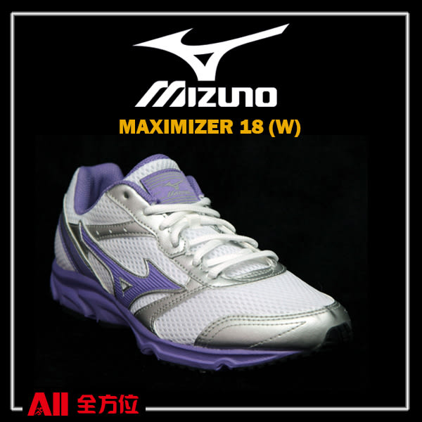 【Mizuno美津濃】女款慢跑鞋 MAXIMIZER 18 (W) 寬楦一般型-粉紫白 (K1GA161360) 全方位跑步概念館