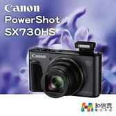 單機【和信嘉】Canon PowerShot SX730HS 薄型類單眼相機 類單 台灣公司貨 原廠保固一年
