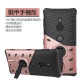 戰甲手機殼 索尼 XZ2 XZ2Premium 手機殼 360度支架 保護殼 全包 防指紋 保護套 散熱 手機套