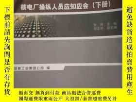 二手書博民逛書店罕見CANDU-6核電廠操縱人員應知應會-(下冊)Y16048