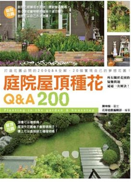 (二手書)庭院屋頂種花Q&A200