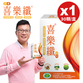 DV 笛絲薇夢 喜樂纖30顆/盒 (實體店面公司貨) 2021.04 專品藥局【2009712】