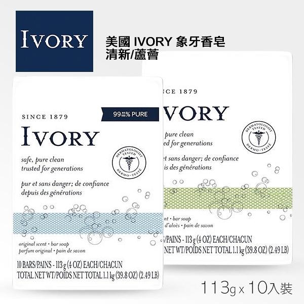 美國 IVORY 象牙香皂 113gx10入裝 清新/蘆薈 兩款可選 象牙皂 浮水皂 肥皂【YES 美妝】