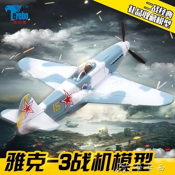 飛機模型 1:72蘇聯雅克3戰斗機二戰合金成品軍事擺件Yak-3 【全館免運】