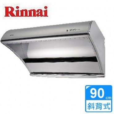 【林內】RH-9035S 深罩式排油煙機(90CM)