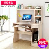 電腦桌台式桌家用簡約臥室經濟型書桌書架組合辦公簡易桌子HRYC【快速出貨】