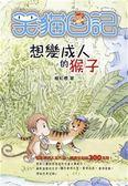 (二手書)笑貓日記-想變成人的猴子