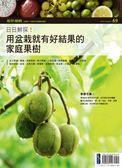 書花草遊戲(69 ):日日鮮採!用盆栽就有好結果的家庭果樹