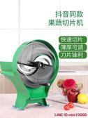 切片器商用果蔬切菜器手動切片機土豆片切片器家用檸檬水果切片廚房神器 MKS年終狂歡