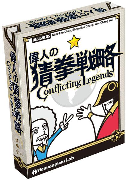 【山頂洞人】偉人的猜拳戰略 Conflicting Legends - 中文正版桌遊《台灣益智遊戲》中壢可樂農莊