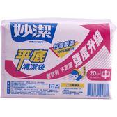 妙潔平底清潔袋M(53cmX60cm/111枚)