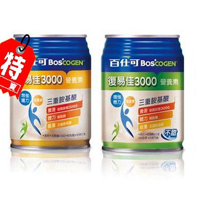 【夢想城】保健館 百仕可 復易佳營養素 3000營養素250ml 24罐/箱 ~限量回饋~