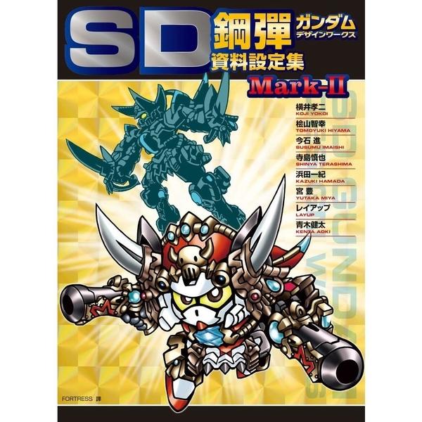 SD鋼彈資料設定集Mark-II