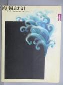 【書寶二手書T4/設計_QNE】海報設計