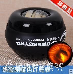 自啟動腕力球腕力器握力器握力球前臂訓練超級陀螺球 酷斯特數位3c
