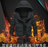 外套男充電加熱衣服智慧發熱羽絨棉服男溫控電熱全身保暖冬季冬天 MKS交換禮物