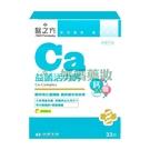 醫之方 益菌活力鈣複方粉末食品 3g*33包/盒【媽媽藥妝】
