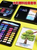 水彩顏料套裝18色36色水彩畫學生手繪便攜畫筆本套裝 全館免運