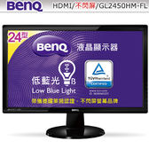BenQ GL2450HM-FL 24型LED不閃屏寬螢幕 送滑鼠+鼠墊
