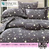 DOKOMO朵可•茉《星光閃耀》100%高級純天絲-雙人加大(6*6.2尺)四件式兩用被床包組