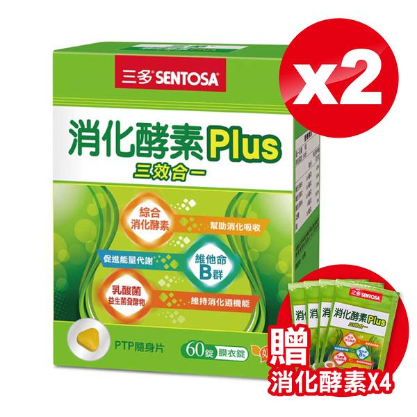 三多 SENTOSA 消化酵素Plus膜衣錠 60粒X2盒 (實體店面公司貨) 專品藥局【2015145】
