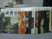 【書寶二手書T5/藝術_QOJ】巨匠美術週刊_29~46冊間_共12本合售_康斯塔柏