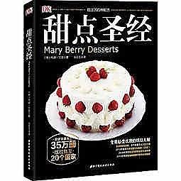 簡體書-十日到貨 R3Y【DK甜點聖經】 9787530480090 北京科學技術出版社 作者:【英】瑪麗·貝