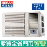 HERAN禾聯11-14坪1級HW-GL72C變頻窗型冷氣_含配送到府+標準安裝【愛買】