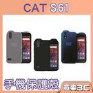 現貨 CAT S61 三防手機專用 TPU 保護套,完整包覆
