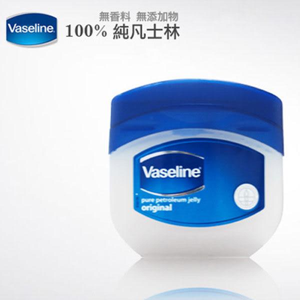 Vaseline凡士林 100%潤膚膏 原味 100mL 【小紅帽美妝】