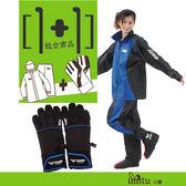 imitu [1+1]【JUMP】挺酷套裝休閒風雨衣+配色防水防滑智慧多功能機車手套(黑藍/魔幻藍_JP2066_3223)